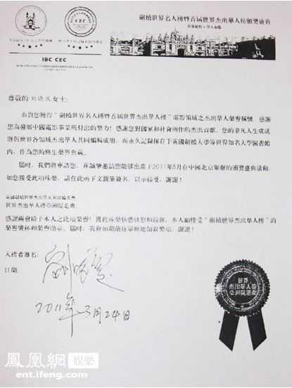 """刘晓庆荣登""""剑桥世界名人榜"""" 成就将进入史册"""