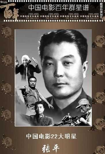 电影大师介绍:   中国电影演员张平(1917-1986)