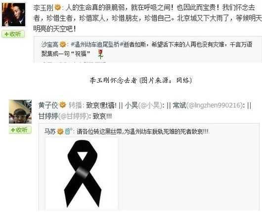 温州火车事故引演艺圈广泛关注 众明星祈祷送祝