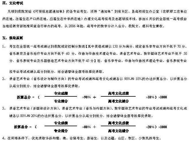 2016年上海音乐学院文化课考试须知及录取原则