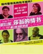 音乐剧《莎翁的情书》在广州星海音乐厅室内乐演奏厅上演时间