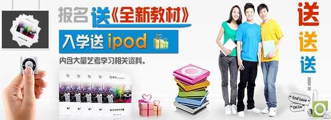 2016年北京奥尔入学即送内存大量艺考学习相关资料的苹果iPod shuffle